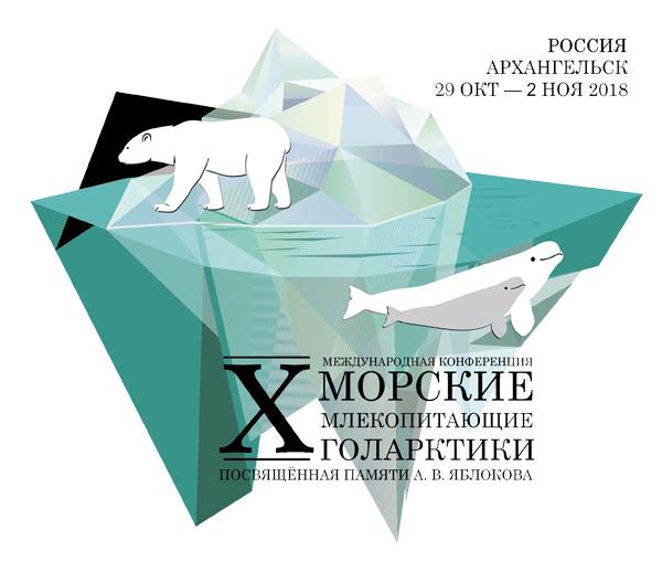 Открытие Десятой международной конференции «Морские млекопитающие Голарктики»
