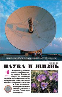 Журнала наука и жизнь №4 за 2006 г