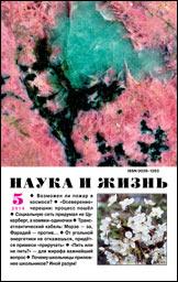 Журнал Наука и Жизнь 1987 скачать