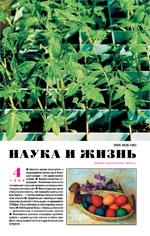 Наука и жизнь архив журнала наука и