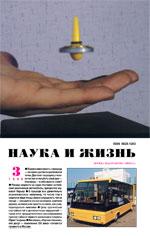 http://www.nkj.ru/upload/iblock/120/120158889b2fe4f42eab34292f540847.jpg