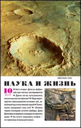 Скачать журнала наука и жизнь 10 2016
