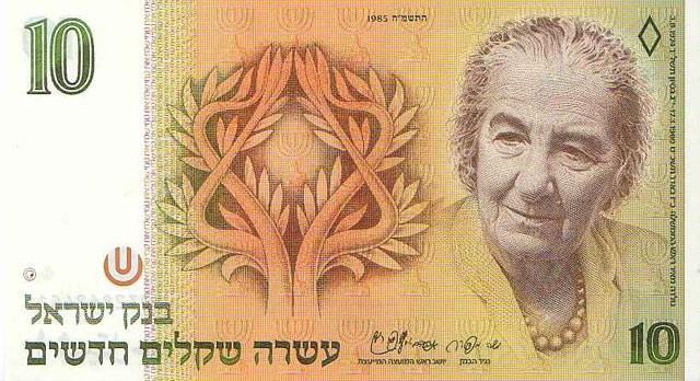 Израильская банкнота достоинством 10 новых шекелей.