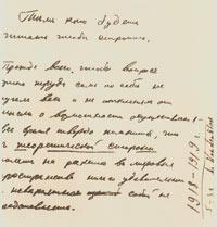 """Первый лист юношеской рукописи прапорщика Александра Шаргея """"Тем, кто будет читать, чтобы строить"""", 1918-1919 годы."""