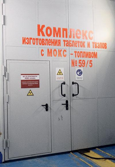 Инцидент на МОКС-производстве ГХК