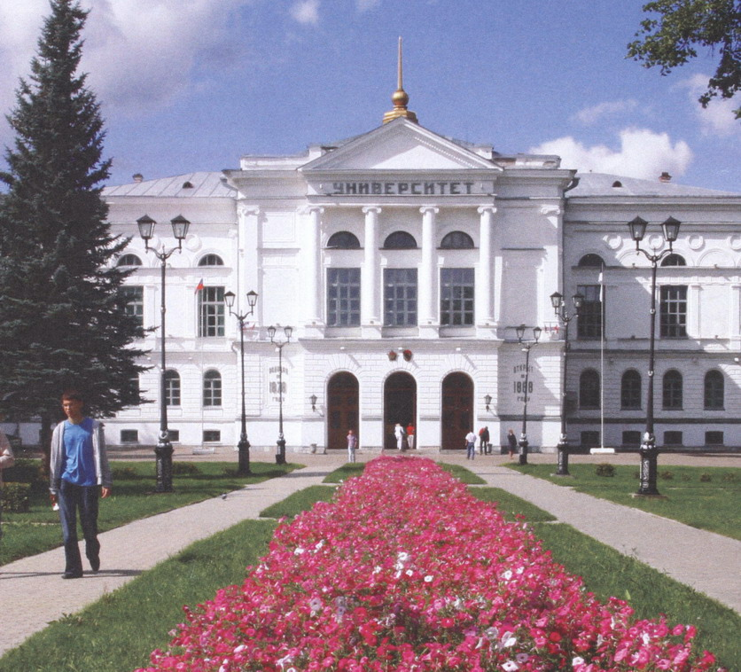 картинки томского университета нас