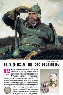 Обложка журнала «Наука и жизнь» №12 за 2008 г.