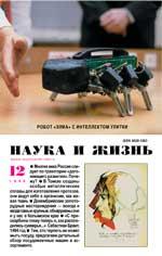 https://www.nkj.ru/archive/articles/10089/