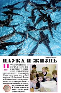 Обложка журнала «Наука и жизнь» №11 за 2007 г.