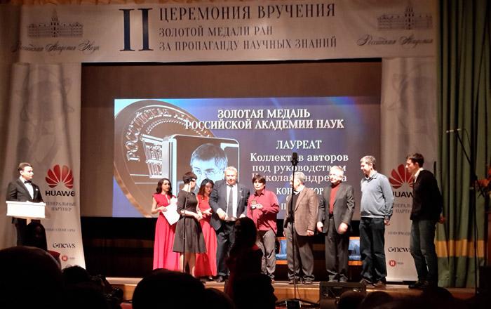 РАН наградила петербурженку запопуляризацию науки