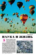 Обложка журнала «Наука и жизнь» №5 за 1998 г.