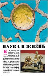 Обложка журнала «Наука и жизнь» №6 за 2009 г.
