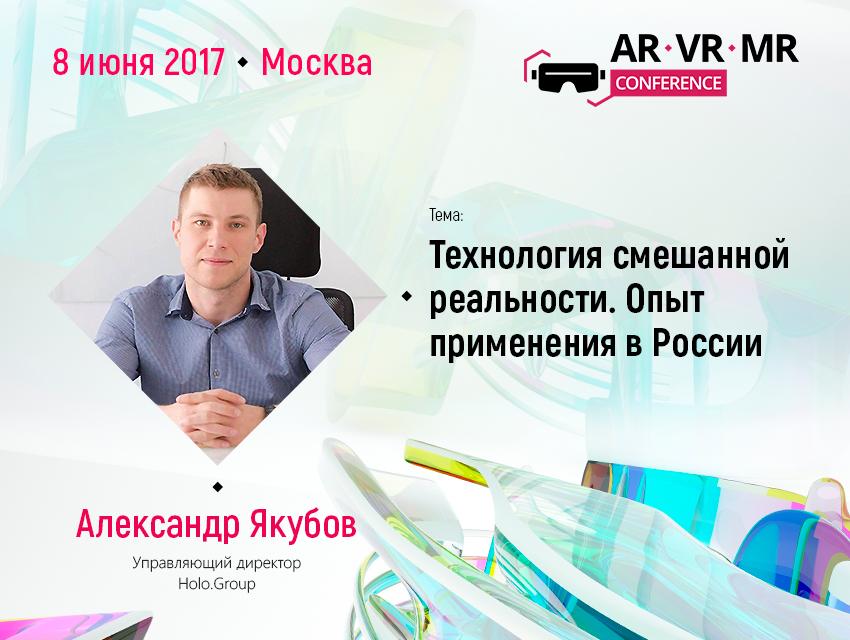 Александр Якубов на AR/VR/MR Conference