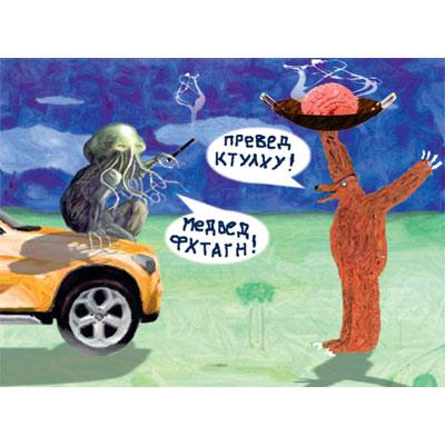 Ктулху и Медвед