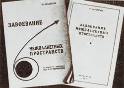 """Обложки первого (авторского) (слева) и второго (справа) изданий книги Ю.В.Кондратюка """"Завоевание межпланетных пространств""""."""