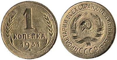 Мексиканская копейка кроссворд монета 5 копеек 1974 года стоимость