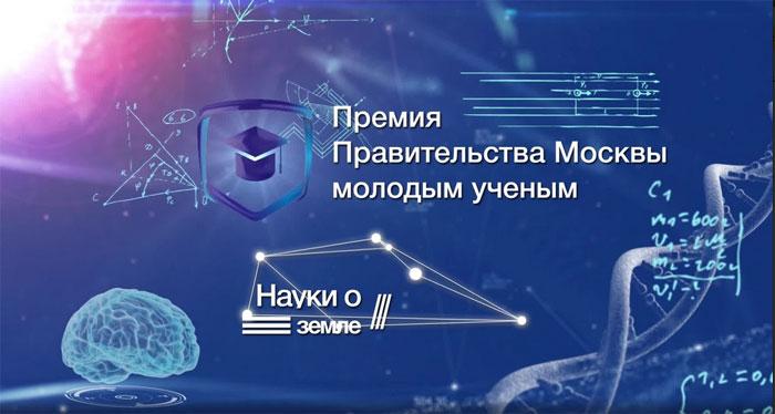Молодые ученые получили премии Правительства Москвы | Наука и жизнь