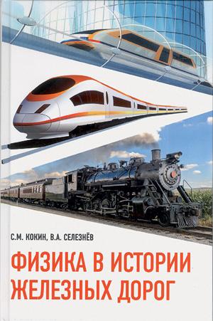 Физика на железной дороге доклад 3577