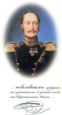 Указ императора об открытии первых касс сбережения в 1841 году.
