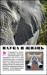Обложка журнала «Наука и жизнь» №09 за 2018 г.