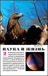Обложка журнала «Наука и жизнь» №02 за 2015 г.