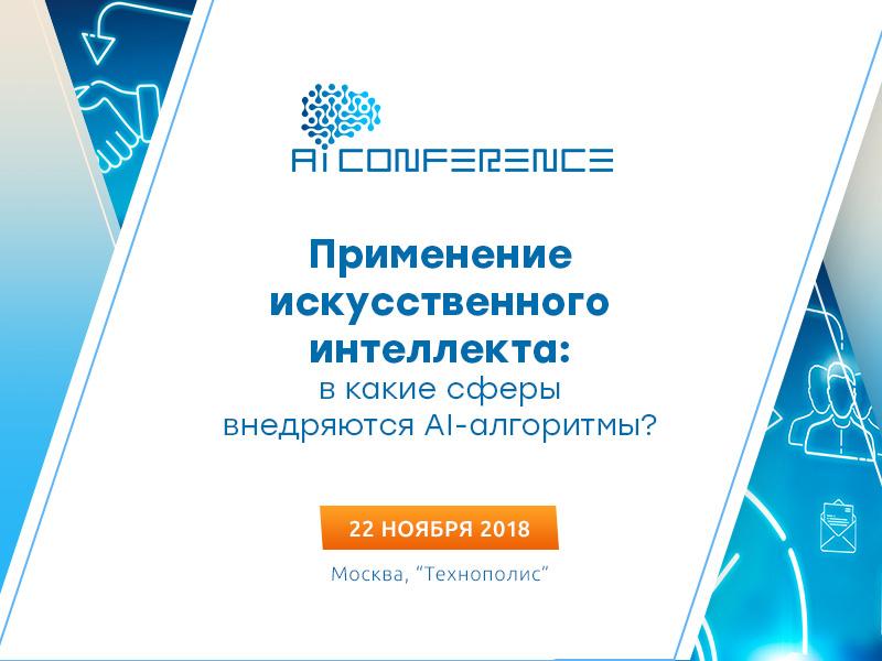 Конференция AI Conference. Искусственный интеллект в маркетинге, бизнесе и умных городах: как технология внедряется в различные сферы?