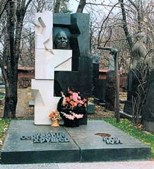 Надгробие хрущёва Резные памятники Международная