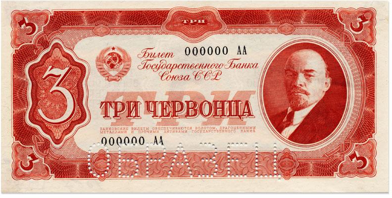 Билет Государственного банка СССР достоинством 3 червонца (лицевая сторона). 1937 г.