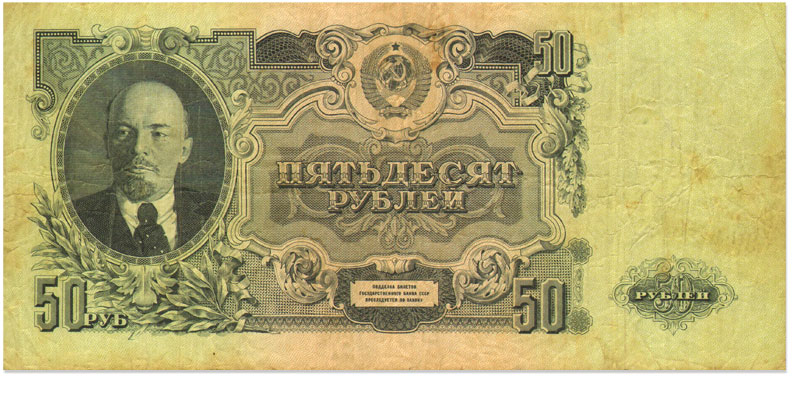 Билет Государственного банка СССР достоинством 50 рублей. 1947 г.