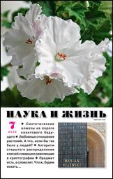 Обложка журнала «Наука и жизнь» №07 за 2020 г.