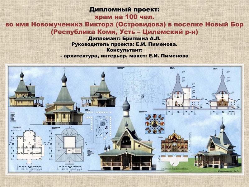 приходского храма