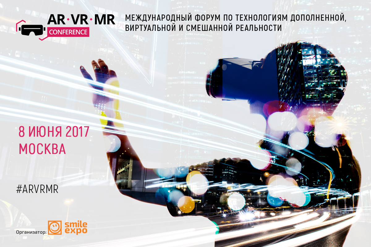 Международная конференция AR/VR/MR Conference 2017