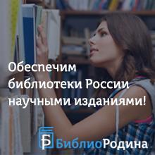 Помоги сельским библиоткам!