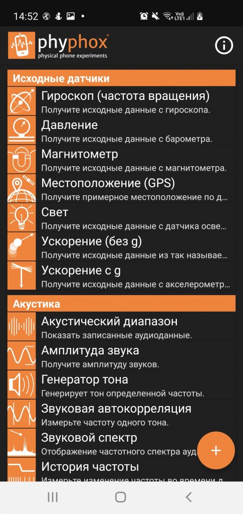 Screenshot_20210410-145232_phyphox.jpg