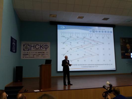 Сергей Степаненко на Национальном Суперкомпьютерном Форуме.